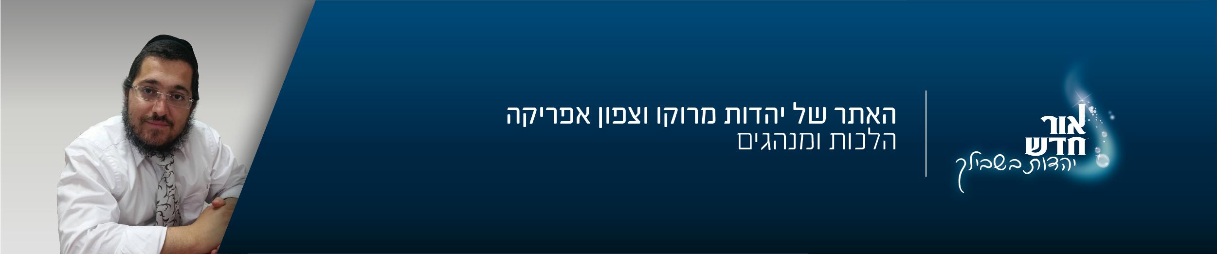 הרב אברהם אסולין